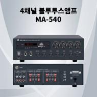 MA-540/4채널/블루투스/USB/SD CARD/FM라디오/마이크1,2/저음,고음/에코/채널별 볼륨조절/AUX1,2/320와트
