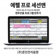 에펠프로세션맨(프로그램)/일반음악/찬송가/복음성가/총 약2만여곡수록