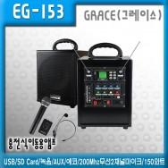 EG-153 /충전식,휴대용,행사용,USB,SD Card,녹음,AUX,에코,200Mhz무선2채널마이크,150와트