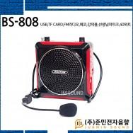 BS-808/USB,TF Card,에코,FM라디오,리모콘,파우치,강의,교육,학교,학원,가이드,선생님마이크,40와트