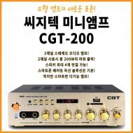 씨지텍 CGT-200 미니앰프 200W /까페,매장,학원,식당,다용도앰프,USB,SD Card,라디오,헤드폰단자,스테레오앰프