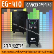 EG-410 /충전식,이동용,행사용,USB,SD Card,AUX,녹음,AUX,에코,무선2채널마이크,10인치,400와트