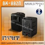 BK-882N /충전식,이동용,행사용,USB,SD Card,AUX,에코,900Mhz무선2채널마이크,300와트