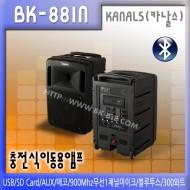 BK-881N /충전식,이동용,행사용,USB,SD Card,AUX,에코,900Mhz무선1채널마이크,블루투스,300와트