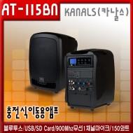 AT-115BN /충전식,이동용,행사용,블루투스,USB,SD Card,AUX,에코,900Mhz무선1채널마이크,150와트
