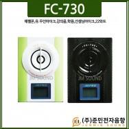 FC-730/에펠폰,유.무선마이크,강의,교육,학교,학원,가이드,선생님마이크,22와트