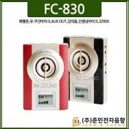 FC-830/에펠폰,무선마이크,유선마이크,AUX OUT,강의,교육,학교,학원,가이드,선생님마이크,32와트