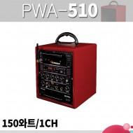 VICBOSS PWA-510 150와트 충전용앰프