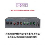 ES-55H /다용도앰프,듀얼앰프2채널,50와트+50와트