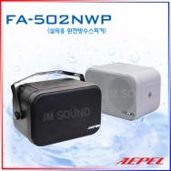 FA-502NWP /생활방수스피커,매장,강의실,회의실,학교,학원,도장,종교,카페,다용도스피커,1개당단가,정격 50와트,최대 100와트