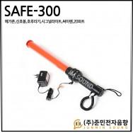 SAFE-300/메가폰,확성기,신호봉,호루라기,시그널라이트,싸이렌,20와트