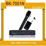 BK-7001N /가변형,900MHZ,1채널,무선마이크