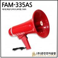 FAM-335AS/메가폰,확성기,마이크,싸이렌,15와트