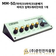 MM-50/마이크5분배기,마이크 입력 5개라인아웃 1개