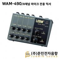 WAM-490/8채널 마이크 전용 믹서