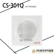 CS-301Q/아파트스피커,1와트