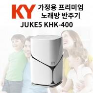 금영가정용반주기 JUKE5 KHK-400 /45.000곡수록/녹화,녹음/미러링