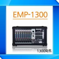 EMP-1300 /USB내장,아퀄라이져,이펙터,펜텀지원,1300와트
