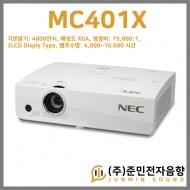 MC401X/LCD,명암비:15,000:1,램프수명:4,000~10,000시간,기본밝기:4000안시