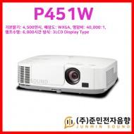 P451W/NEC P451W, 기본밝기: 4,500안시, 해상도: WXGA(1280 x 800), 램프수명: 6,000시간