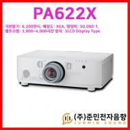 PA622X/NEC PA622X, 기본밝기: 6200안시, 해상도: XGA(1024 x 768), 램프수명: 6,000시간