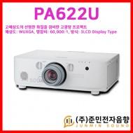 PA622U/NEC PA622U . 고해상도의 선명한 화질을 겸비한 고광량 프로젝터,기본밝기 6200안시