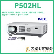 P502HL/기본밝기: 5000안시, NEC 레이저 프로젝터, 해상도: Full HD(1920X1080), 램프수명 2만시간, 명암비:15,000:1