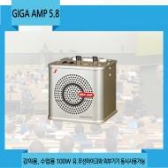 GIGAAMP5.8(보급형)/기가엠엠프5.8/강의용,수업용,USB DECK장착,MP3,FM 라디오,100와트