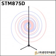 STM875D/전문 PA용 스탠드