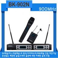 BK-902N/64채널,외부채널 간섭 차단,2채널무선마이크,900MHz