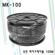 국산 마이크케이블 100M