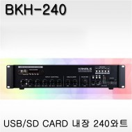 BKH-240/USB/SD CARD/240와트