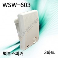 WSW-603/벽부스피커/3와트