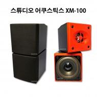 XM-100/오픈매장/카페/체인점/휘트니스/회의실/휴게실/사무실/소형미니스피커/1조2개/100와트