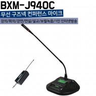 BXM-J940C/무선 구즈넥 컨퍼런스 마이크
