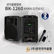BK-1260/선거전용/충전식/블루투스/USB/녹음/에코/900Mhz 2채널/700와트