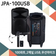 JPA100USB/900Mhz 2채널 무선마이크/USB/SD Card/MP3플레이어/AUX단자/100와트