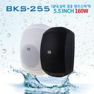 BKS-255/고급형/실내,외겸용스피커/5.5 inch Fashion Speaker/상하각도조절/설치용브라켓포함/1개당단가/RMS:80와트/MAX:160와트