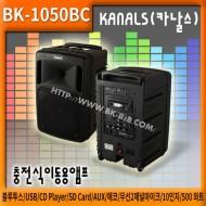 BK-1050BC/충전식,이동용,행사용,USB,CD Player,SD Card,AUX,에코,무선2채널마이크,10인지,500와트