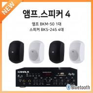 앰프스피커페키지4/앰프:BKM-50-1개/스피커:BKS-245-4개