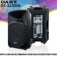 DS-S1505A/DART/블루투스/USB/USB Rec/펜텀파워48V/16 DSP/보조스피커연결/전기전용/700와트