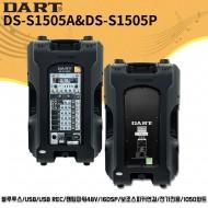 DS-S1505A&DS-S1505P/DART/블루투스/USB/USB Rec/펜텀파워48V/16 DSP/보조스피커연결/전기전용/1050와트