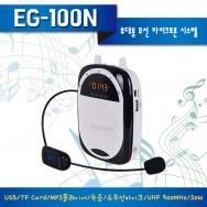 EG-100N/USB,TFCard,MP3플레이어,유선,무선,강의,교육,학교,학원,가이드,선생님마이크,30와트