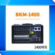 BKM-1400/2채널파워믹서/USB/MP3플레이어/DSP변환/블루투스/녹음기능/EQ기능/별도출력/팬텀파워/팬속도 자동조절기능/1400와트