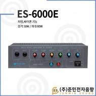 ES-6000E/