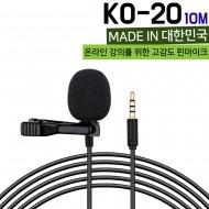KO-20/10M/핸드폰 국산 고감도 핸드폰마이크 핀마이크 녹음 유선 ASMR KO-20