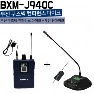 BXM-J940C/무선 구즈넥 컨퍼런스 마이크+핀마이크