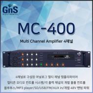 MC-400/멀티4채널앰프/블루투스/USB/SD/FM/MP3 player/AUX in/개별볼륨/개별48v팬텀파워