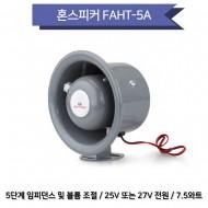 FAHT-5A/방수형 혼스피커/공장 선박용 화재 재난용/7.5와트