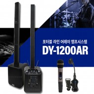 DY-1200AR/포터블 라인 어레이 앰프 시스템/무선2채널/핸드+색소폰/12인치/1300와트